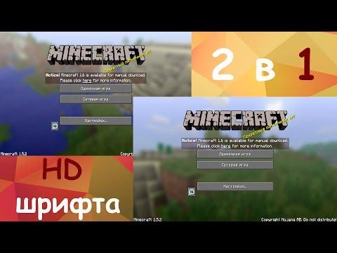 HD шрифт для minecraft 1 5 2