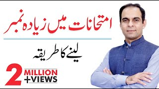 How to Get Higher Marks in Exams -By Qasim Ali Shah | In Urdu