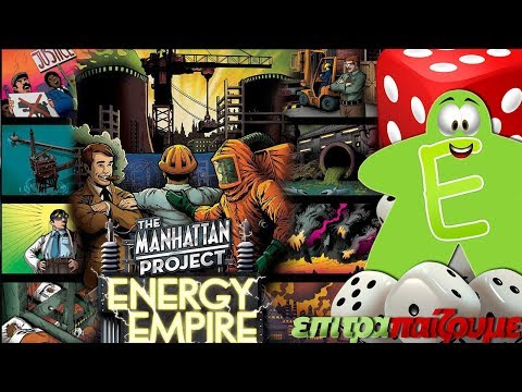 The Manhattan Project Energy Empire - How to Play Video by Epitrapaizoume.gr
