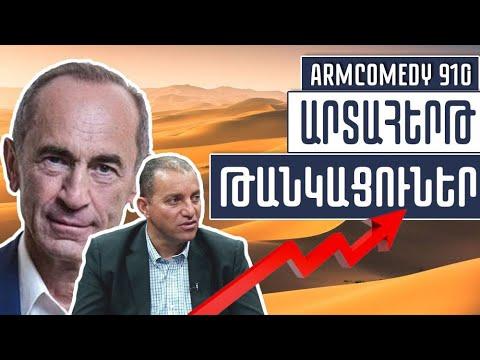 ArmComedy 910 - Արտահերթ թանկացումներ