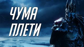 ЧУМА ПЛЕТИ [WORLD OF WARCRAFT: ХРОНИКИ. ТОМ 3]