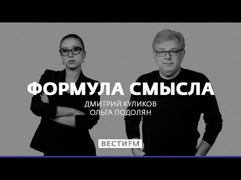 Ольга Подолян Радиостанция Вести FM Прямой эфир