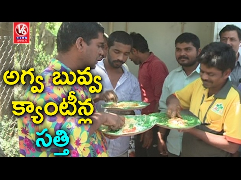 Bithiri Sathi Eats GHMC Rs 5 Meals | Satirical Conversation With Savitri | Teenmaar News | V6 News
