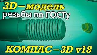 3D-модель резьбы по ГОСТ 24705-2004 в Компас-3D v18