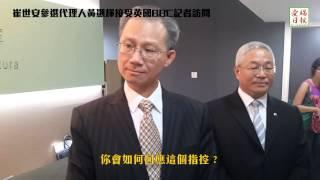 【愛瞞報道】英國BBC記者 vs. 崔世安競選代理人黃顯輝