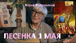 ПЕРВОМАЙСКАЯ ПЕСЕНКА 2020 * Muzeum Rondizm TV