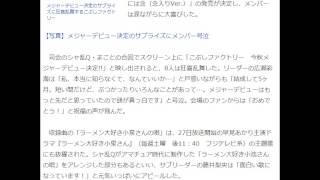 1月に結成されたハロー!プロジェクトの8人組新ユニット「こぶしファク...