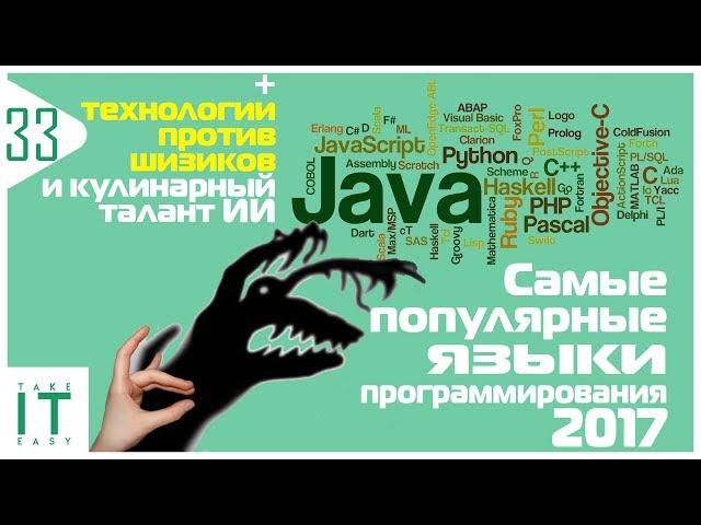 Искусственный интеллект, топ языки программирования и технологии vs шизики | TIE #33