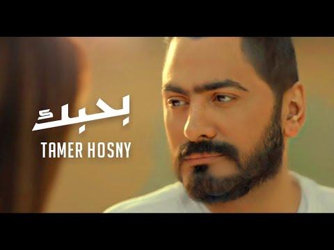 """اغنية بحبك - تامر حسني من فيلم """"مش انا """"/Tamer Hosny - Bahbek"""