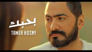 اغنية بحبك - تامر حسني من فيلم