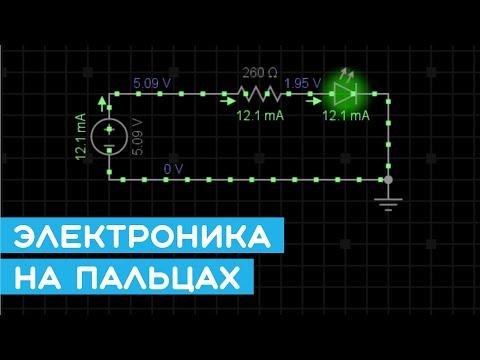 #1 Основы Arduino для начинающих. Основные понятия электроники и схемотехники - Центр РАЗУМ Омск