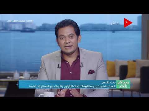 صباح الخير يا مصر - الصحة: منظومة جديدة لتلبية احتياجات الطوارئ والأزمات من المستلزمات الطبية  - نشر قبل 17 ساعة