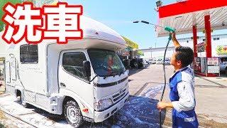 【洗車】キャンピングカーで初めての洗車!