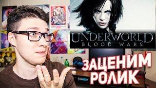 ЗАЦЕНИМ Другой мир: Войны крови (Реакция на трейлер)