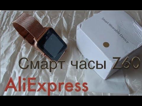 AliExpress Смарт часы Z60 с Алиэкспресс