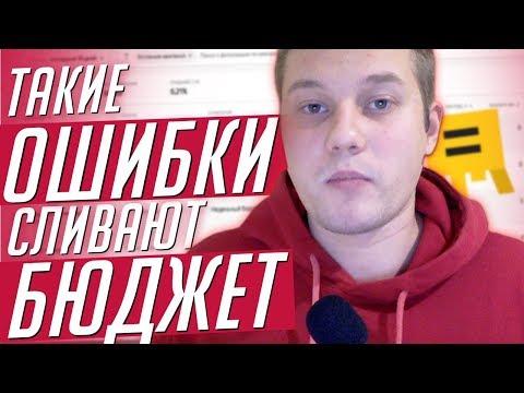 Как ИСПОРТИТЬ Рекламную Кампанию / Продвижение Услуг в Яндекс Директ