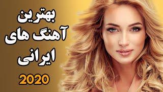 Persian Music 2020 - Persische Musik Mix | آهنگ جدید ایرانی عاشقانه ۲۰۲۰