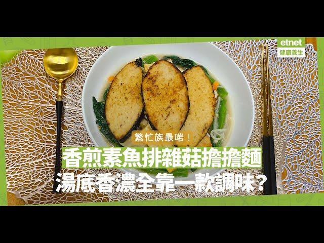 太忙沒心思煮飯?炮製簡單又好味的「香煎素魚排雜菇擔擔麵」!哪些調味料能令湯底昇華?