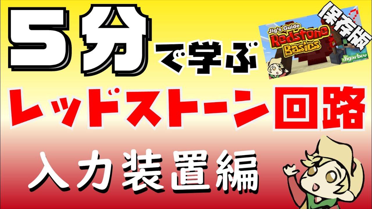 【5分】で学ぶ!レッドストーン回路解説!(入力装置編)【無料配布】【日本語解説】『Jig'sGuideRedstoneBasics』【マイクラ・マーケットプレイス】minecraft・Switch