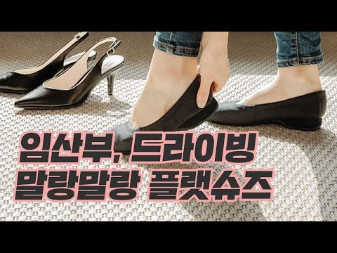여성 드라이빙슈즈 발볼 넓은 로퍼 임산부 구두 운전용 신발 워킹마스터 요-플랫슈즈