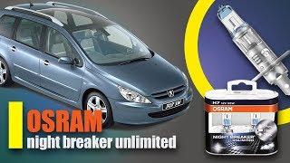 Обзор покупки: Ближний свет PEUGEOT 307 что поставить? Osram Night Breaker Unlimited H7 галоген