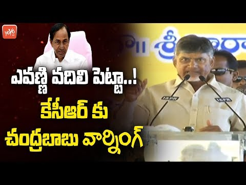 Chandrababu Warning to CM KCR | Telangana | AP Elections 2019 | TDP vs TRS | YOYO TV