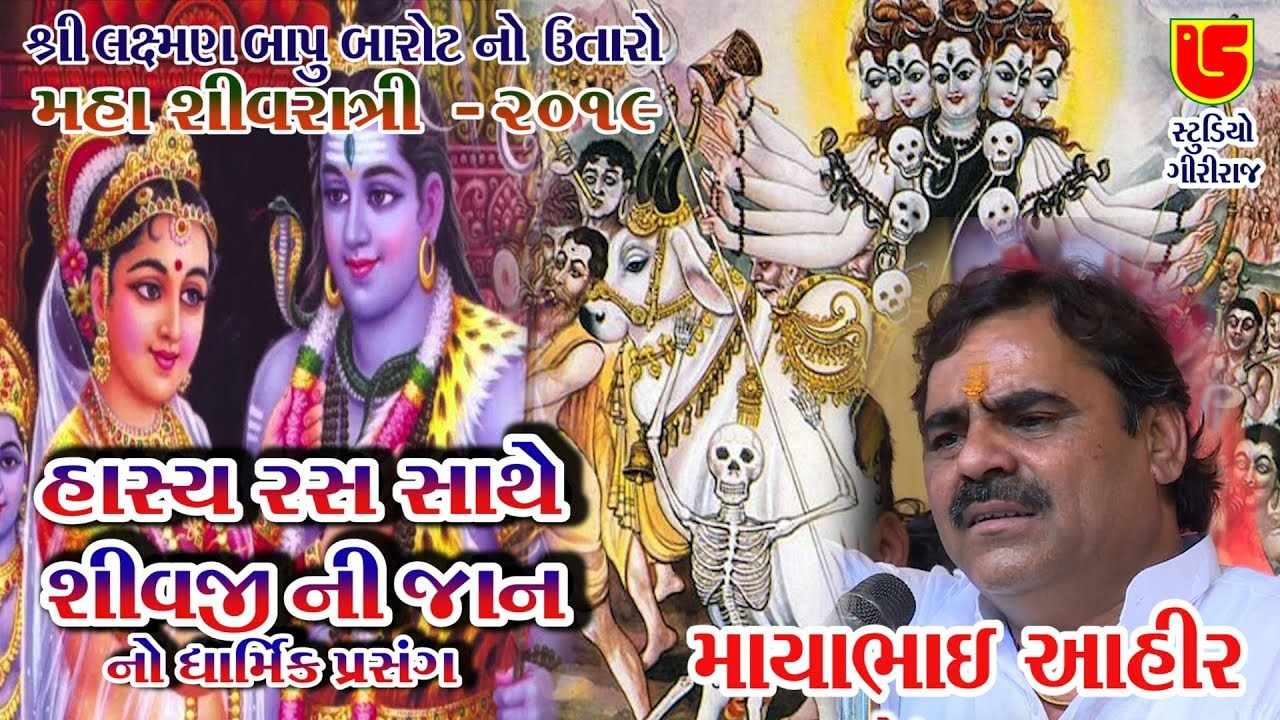 69-Shivratri Santwani-2019-Day-05