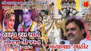 69-Shivratri Santwani-2019-Day-05 || Mayabhai Aahir ||  Jocks (Giriraj Studio Junagadh)