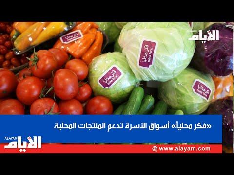 «فكر محلياً» أسواق الأسرة تدعم المنتجات المحلية  - نشر قبل 6 ساعة