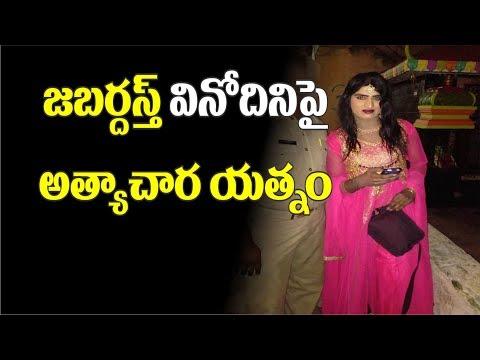 జబర్దస్త్ వినోదినిపై అత్యాచార యత్నం || Rape attempt on jabardasth vinodini
