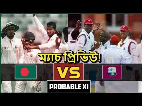 টাইগারদের সিরিজ জয় এবং ক্যারিবীয়দের সিরিজ বাঁচানোর লড়াই | bangladesh vs west indies 2nd test 2018