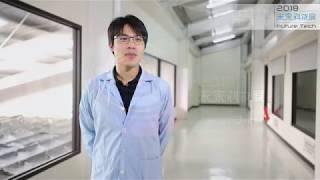 2018未來科技展技術影片搶先看-前瞻蝦類養殖管理體系