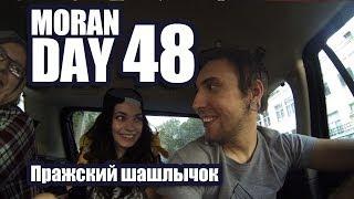 Moran Day 48 - Пражский Шашлычок