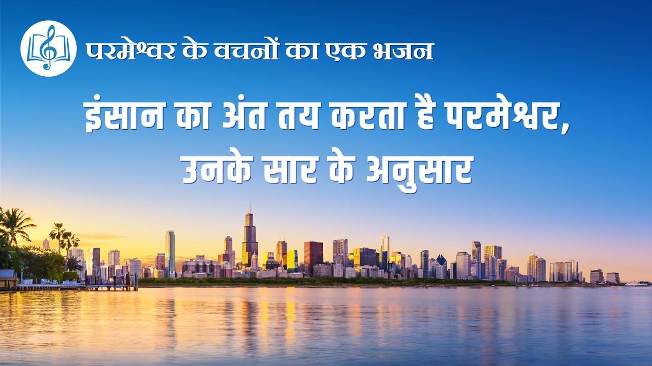 इंसान का अंत तय करता है परमेश्वर, उनके सार के अनुसार   Hindi Christian Song With Lyrics