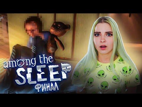 Я В ШОКЕ... А ВЫ? ФИНАЛ ► Among The Sleep / Среди сна ► ПРОХОЖДЕНИЕ ИНДИ-ХОРРОР
