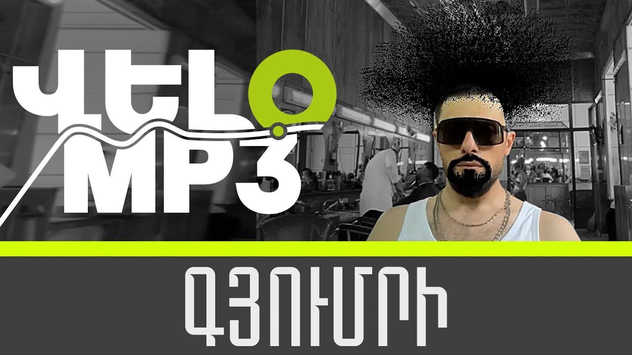 VELO MP3 - Գյումրի #Gyumri