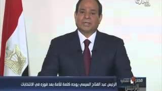 كلمة الرئيس عبد الفتاح السيسي بعد فوزه برئاسة الجمهورية
