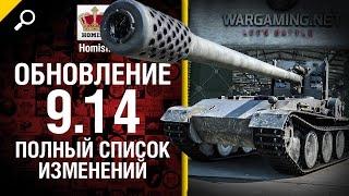 Обновление 9.14 - Полный Список Изменений - Будь готов! - от Homish [World of Tanks]