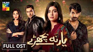 Yaar Na Bichray | Full OST | HUM TV | Drama