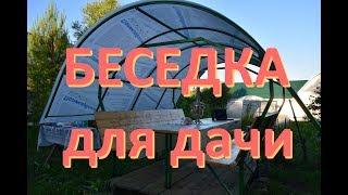 Беседка для дачи   summer house(, 2017-07-15T13:59:49.000Z)