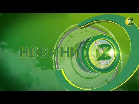 Телеканал Z: Новини Z - 22.01.2019