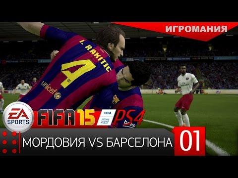 Поиграем в FIFA 15 (PS4) #1 - Мордовия vs Барселона