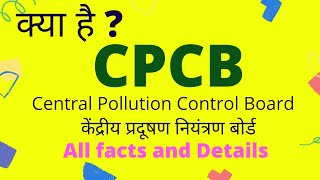 What is CPCB (central pollution control board)   work   role   function   meaning of cpcb   in hindi