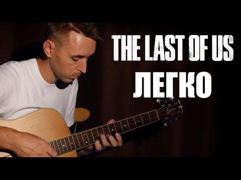 Как легко играть: THE LAST OF US на гитаре | Подробный разбор