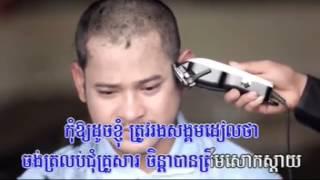 ទឹកភ្នែកក្មេងពាល ភ្លេងសុទ្ធ ខេម Khem Karaoke Sing along