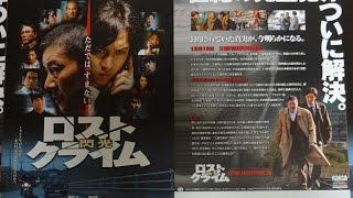 ロストクライム 閃光 2010 映画チラシ 2010年7月3日公開 【映画鑑賞&グ...