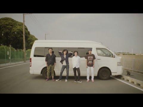 """フラワーカンパニーズ """"ハイエース"""" (Official Music Video)"""