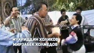 Сарбон гурихи & Мухриддин Холиков : Мирзабек Холмедов, Обид Асамов Валижон Шамшиев