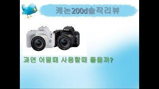 캐논DSLR중 가장 가벼운건 200D?(캐논200D 나…