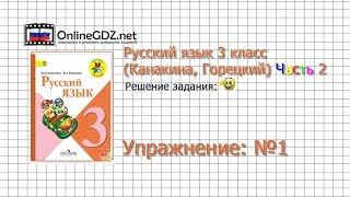 Упражнение 1 - Русский язык 3 класс (Канакина, Горецкий) Часть 2